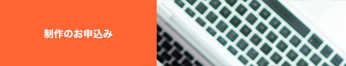 ホームページ制作|集客・販売・広告ネット活用は、面白い。活用して「なんぼ」のホームページ制作・活用をお手伝いしています。