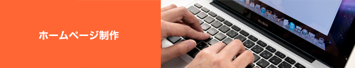 制作実績|集客・販売・広告ネット活用は、面白い。 活用して「なんぼ」のホームページ制作・活用をお手伝いしています。